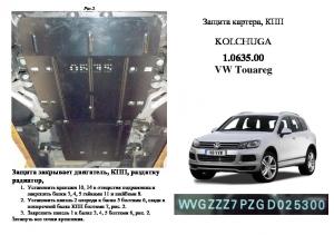 Защита двигателя Volkswagen Touareg - фото №8
