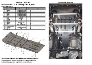 Защита двигателя Volkswagen Touareg - фото №8 + 1