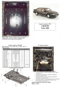 Защита двигателя Volvo 960 - фото №5 + 1
