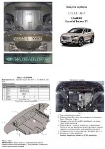 Захист двигуна Hyundai Tucson 3 - фото №9 + 1