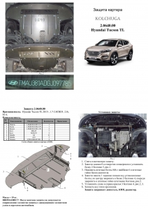 Защита двигателя Hyundai Tucson 3 - фото №9 + 1