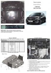 Захист двигуна Kia Ceed 2 - фото №13 + 1 + 1 + 1