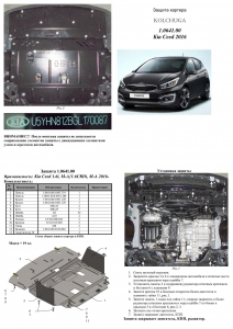 Защита двигателя Kia Ceed 2 - фото №13 + 1 + 1 + 1