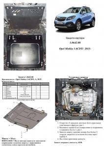 Защита двигателя Opel Mokka - фото №10 + 1