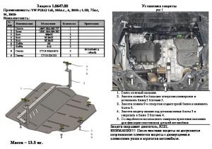 Защита двигателя Seat Ibiza 3 - фото №12 + 1