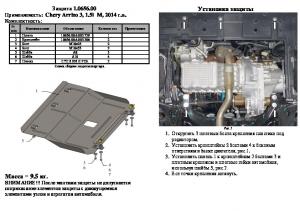 Защита двигателя Chery Arrizo 3 - фото №3 + 1