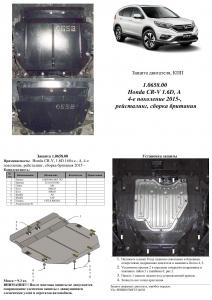 Защита двигателя Honda CR-V 4 рестайлинг - фото №7 + 1