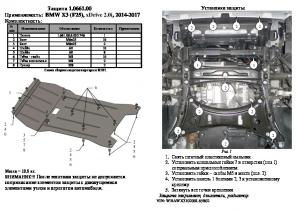 Защита двигателя BMW X3 F25 - фото №5 + 1