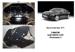 Защита двигателя Audi A8 D3 - фото №13 + 1 + 1