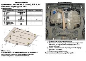 Защита двигателя Acura ILX - фото №4 + 1