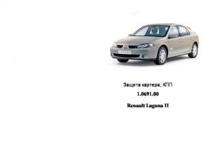 Защита двигателя Renault Laguna 2 - фото №3