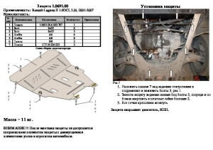 Защита двигателя Renault Laguna 2 - фото №3 + 1