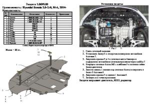 Захист двигуна Hyundai Sonata LF - фото №3 + 1
