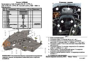 Защита двигателя Audi A4 B7 - фото №8 + 1