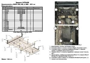 Защита двигателя BMW 1 E87 - фото №3 + 1