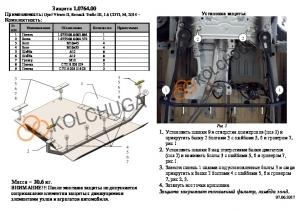 Захист двигуна Renault Trafic 3 - фото №5 + 1 + 1 + 1