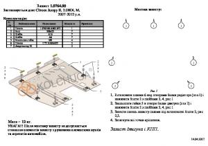Защита двигателя Citroen Jumpy 3 - фото №9 + 1 + 1
