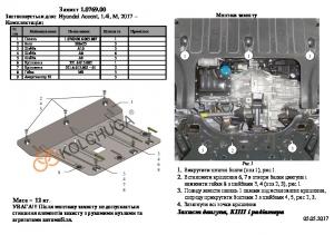 Защита двигателя Hyundai Accent 5 - фото №7 + 1