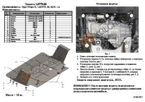Захист двигуна Renault Trafic 3 - фото №5 + 1