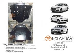 Защита двигателя Audi Q7 1 - фото №7 + 1 + 1 + 1 + 1