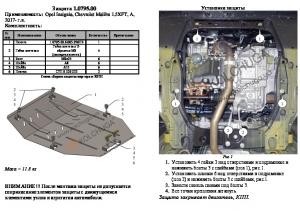 Защита двигателя Chevrolet Malibu - фото №9 + 1 + 1