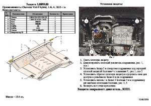 Защита двигателя Chevrolet Volt 2 - фото №7 + 1