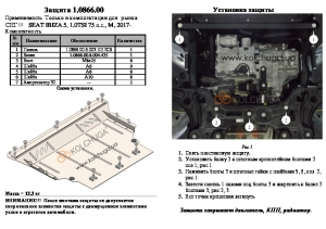 Защита двигателя Seat Ibiza 5 - фото №3 + 1