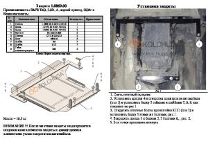 Защита двигателя BMW 5 E60 E61 - фото №10 + 1 + 1 + 1 + 1 + 1 + 1