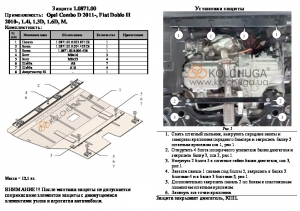 Защита двигателя Fiat Doblo 2 - фото №6 + 1