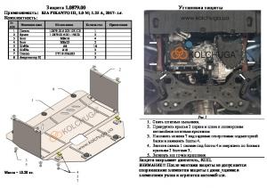 Защита двигателя Kia Picanto - фото №6 + 1 + 1 + 1 + 1 + 1 + 1