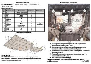 Защита двигателя Lincoln MKC - фото №3 + 1