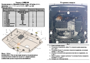 Защита двигателя Mitsubishi Eclipse Cross - фото №3 + 1