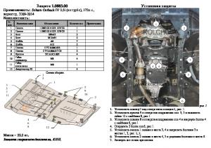 Защита двигателя Subaru Outback 4 - фото №13 + 1 + 1 + 1