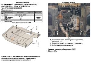 Защита двигателя Opel Insignia A - фото №11 + 1 + 1 + 1 + 1