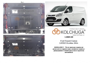 Защита двигателя Ford Transit/Transit Custom - фото №7 + 1