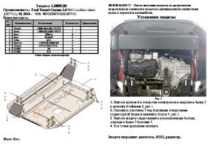 Защита двигателя Ford Transit/Transit Custom - фото №7 + 1 + 1
