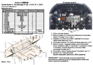 Защита двигателя Kia Sportage 4 QL - фото №3 + 1
