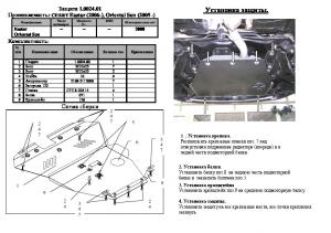 Защита двигателя Chery Eastar (Oriental Son) - фото №6 + 1