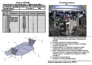 Защита двигателя Fiat Grande Punto - фото №11 + 1 + 1