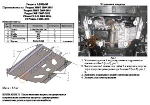 Защита двигателя Peugeot 3008 1 - фото №6 + 1