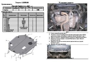Захист двигуна Chevrolet Captiva - фото №17 + 1 + 1