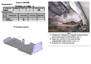 Защита двигателя Fiat Sedici - фото №11 + 1 + 1