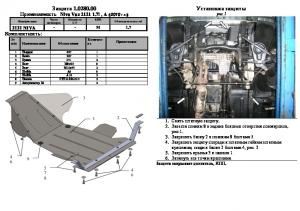 Защита двигателя Нива (ВАЗ 2121) - фото №5 + 1 + 1