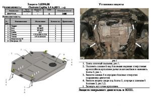 Захист двигуна Chevrolet Captiva - фото №17 + 1 + 1 + 1 + 1 + 1