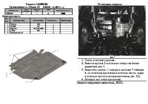 Защита двигателя Citroen C5 - фото №11 + 1 + 1 + 1