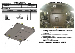 Защита двигателя Chevrolet Captiva - фото №17 + 1 + 1 + 1 + 1 + 1 + 1 + 1 + 1 + 1 + 1 + 1