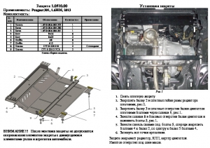Защита двигателя Citroen C-Elysee - фото №5 + 1