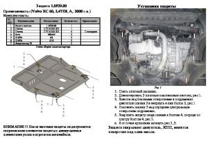 Захист двигуна Volvo XC70 - фото №5 + 1