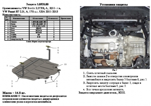 Защита двигателя Volkswagen Passat B8 - фото №12 + 1