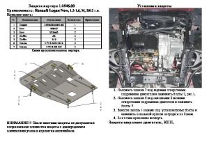 Защита двигателя Dacia Logan - фото №5 + 1 + 1 + 1